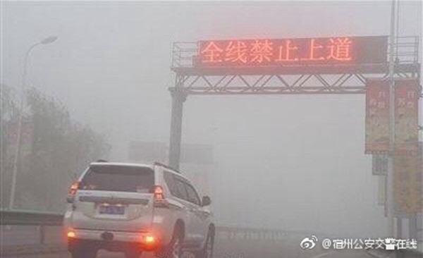 安徽大雾致高速封闭明起冷空气携降温雨雪来袭雾渐散