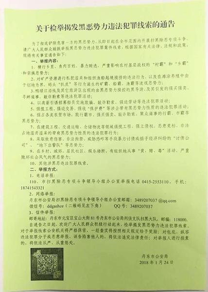 丹东公安启动扫黑除恶专项斗争 可微信扫码举