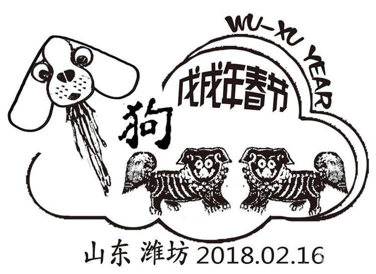 揭秘 2018 山东邮政戊戌年春节拜年系列纪念邮戳