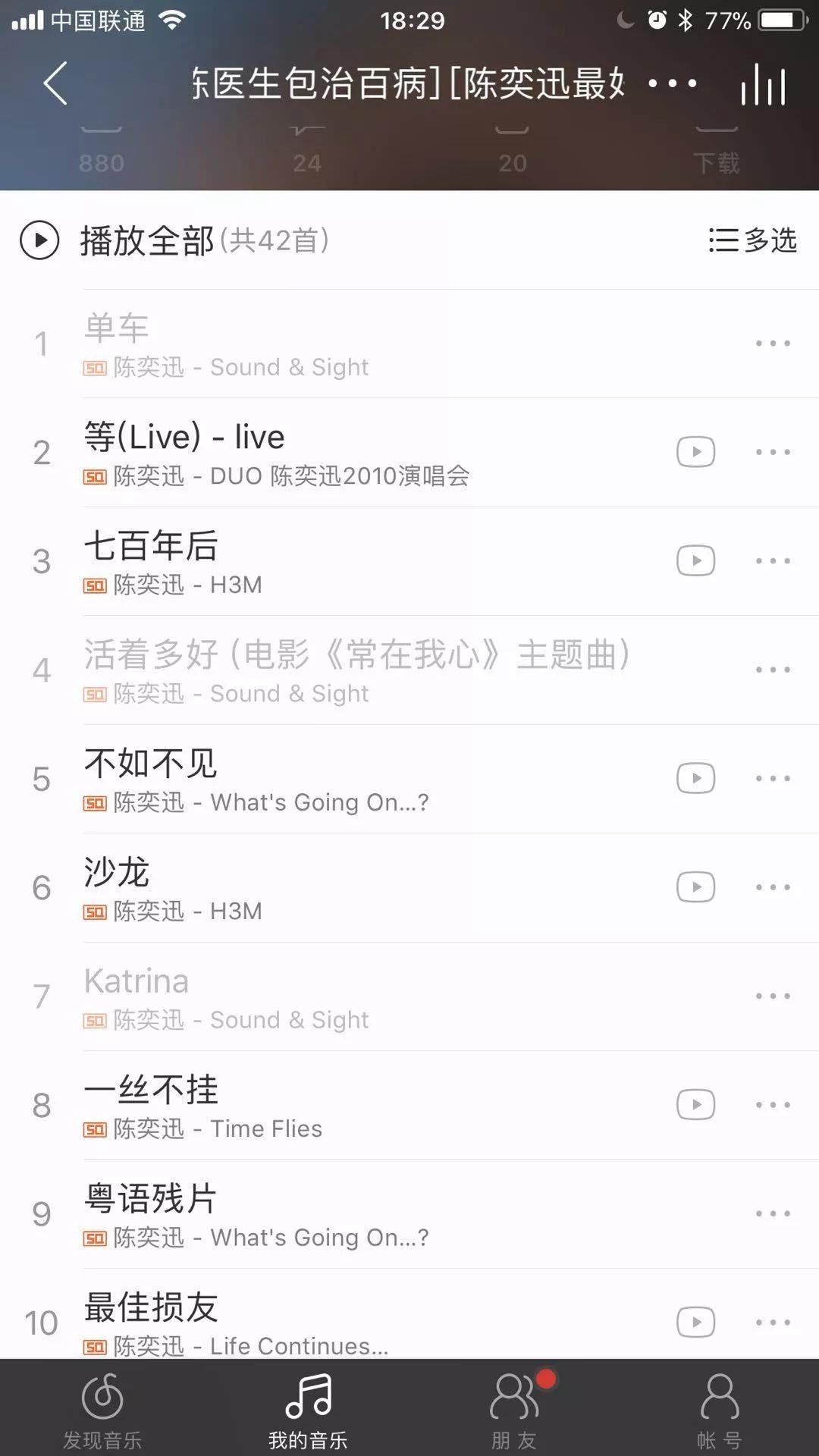 网易云和QQ音乐达成版权合作 以后不用来回切换App了