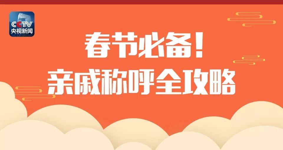 亲戚称呼全攻略,春节回家不尴尬!