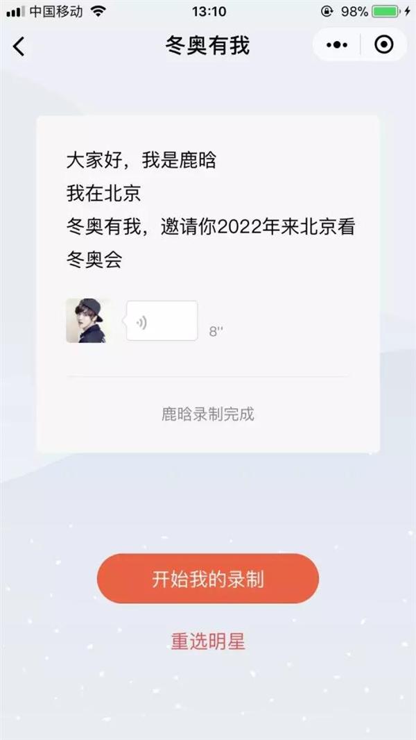 北京冬奥组委推出官方小程序:你的头像有机会亮相闭幕式