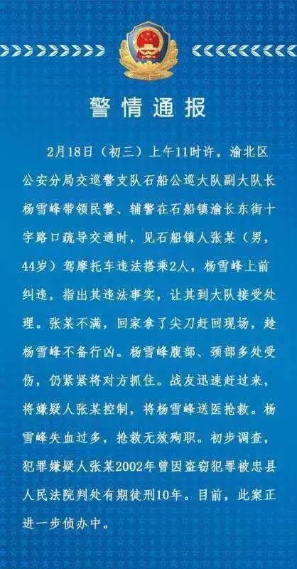 男子网上公然侮辱重庆牺牲警察被举报自首后被拘五日
