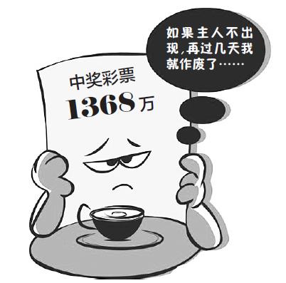 宁国1368万元体彩大奖竟无人来领逾期将作弃奖处理