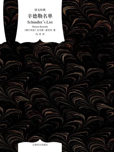 《辛德勒名单》书封。上海译文出版社供图