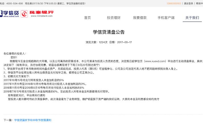 南宁一P2P网贷平台突然失联报案近半年迟迟未立案2