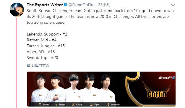新战队统治韩国次级联赛,已经能和SKT打的有来有回