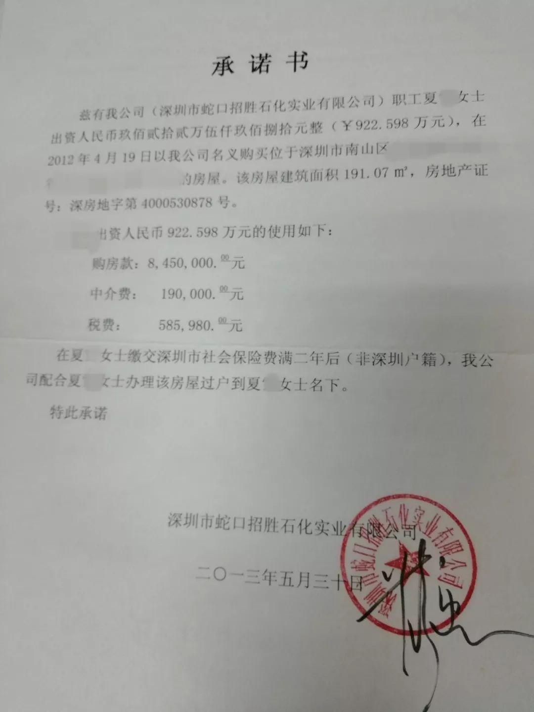 """深圳女子""""借名买房"""" 近千万房产被查封!(组图)"""
