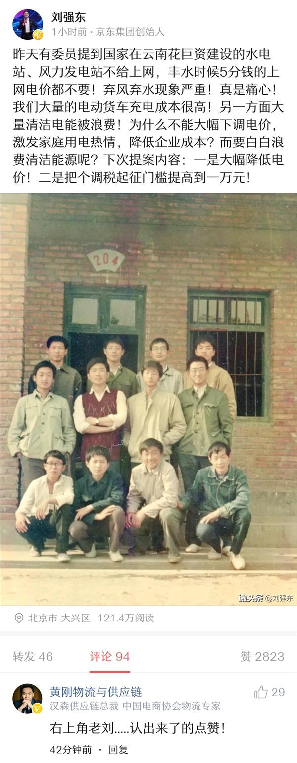 刘强东晒中学时照片呼吁个税起征点提到1万元