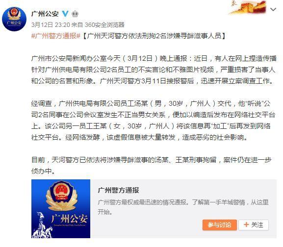 2人捏造传播供电局员工不雅视频涉嫌寻衅滋事被拘
