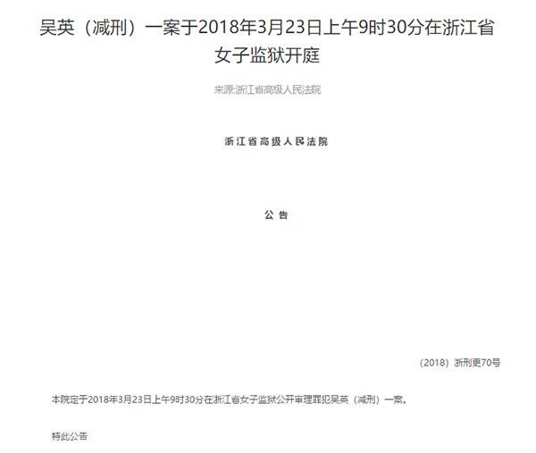 浙江省高院23日将审理吴英减刑案 家属称未接到通知