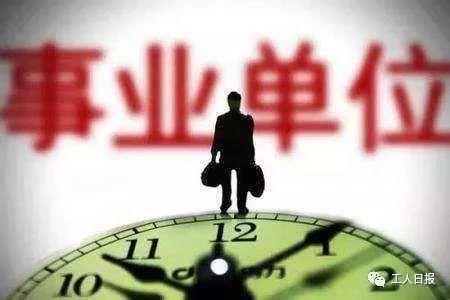 夜读:事业单位职工注意!你的编制、待遇和晋升又有了新变化!