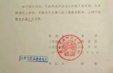 青岛新闻网社区_一份判决书10多处笔误 涉事法官被警告