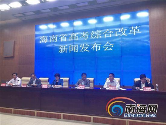 3月26日下午,海南省高考综合改革新闻发布会举行。王旭摄