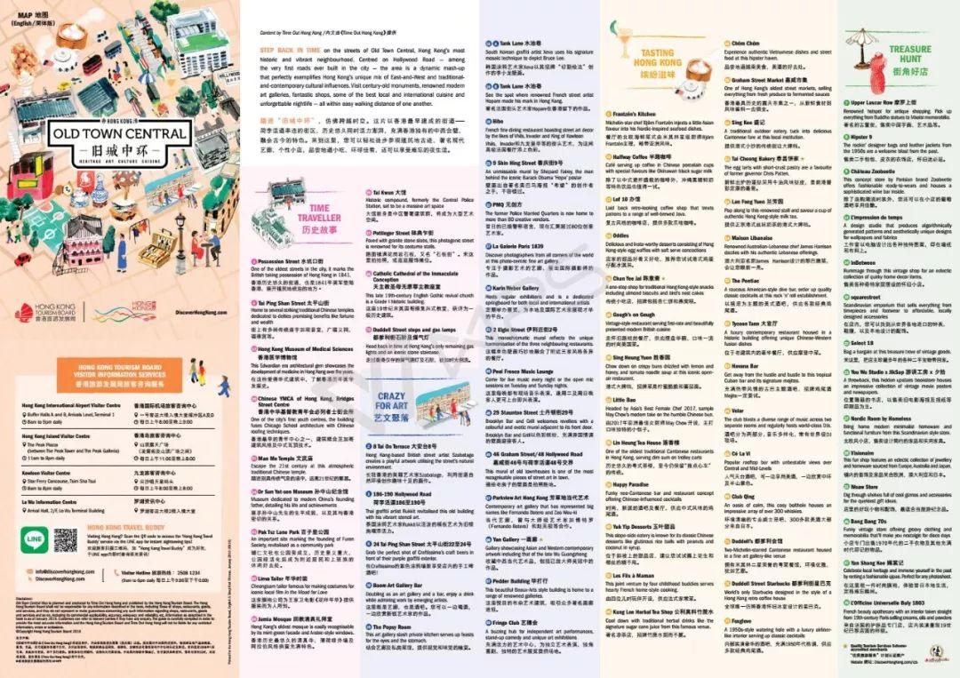 香港24小食 吃出余文乐和陈奕迅的同款胃
