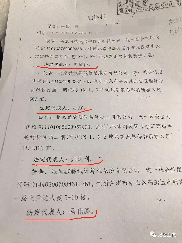 原南方周末记者起诉两会记者,崔永元马化腾罗永浩躺枪