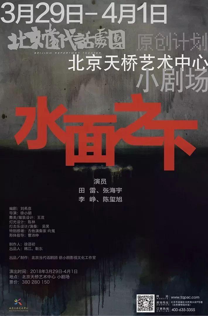 徐小朋导演经典话剧《水面之下》 2018重返舞台