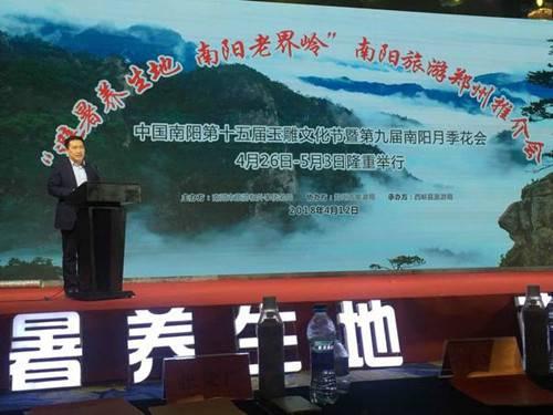 南阳旅游推介会在郑州举行西峡恐龙遗迹园等景区受邀参加