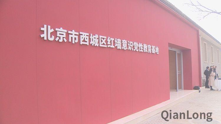 """不久前,由西城区委组织部、区委宣传部打造的西城区""""红墙意识""""党性教育基地正式挂牌。"""