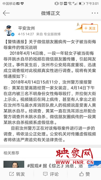 朋友圈疯传河南汝州一女子被当街侮辱警方发布案件情况说明