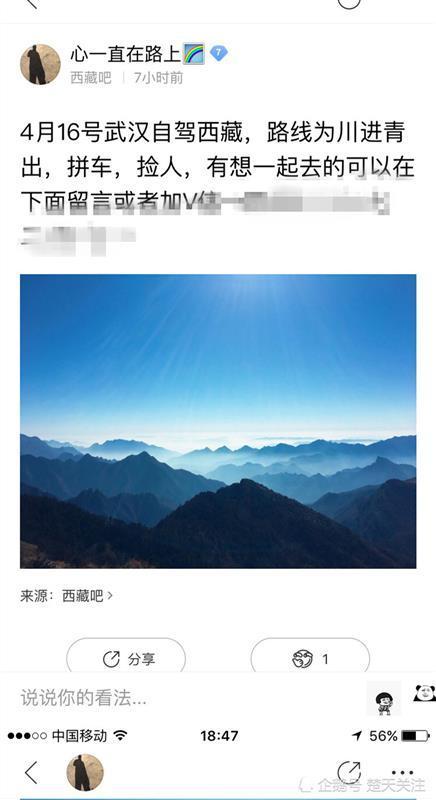 """女子称拼车游西藏中途被甩,司机说拼客""""高反""""无法返程"""