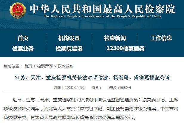 金融高官审判季来临 项俊波涉嫌受贿细节公布