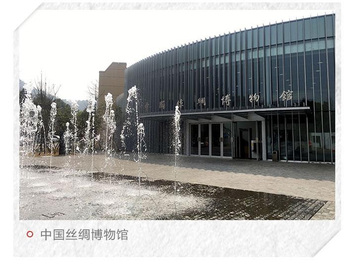 中国丝绸博物馆.jpg