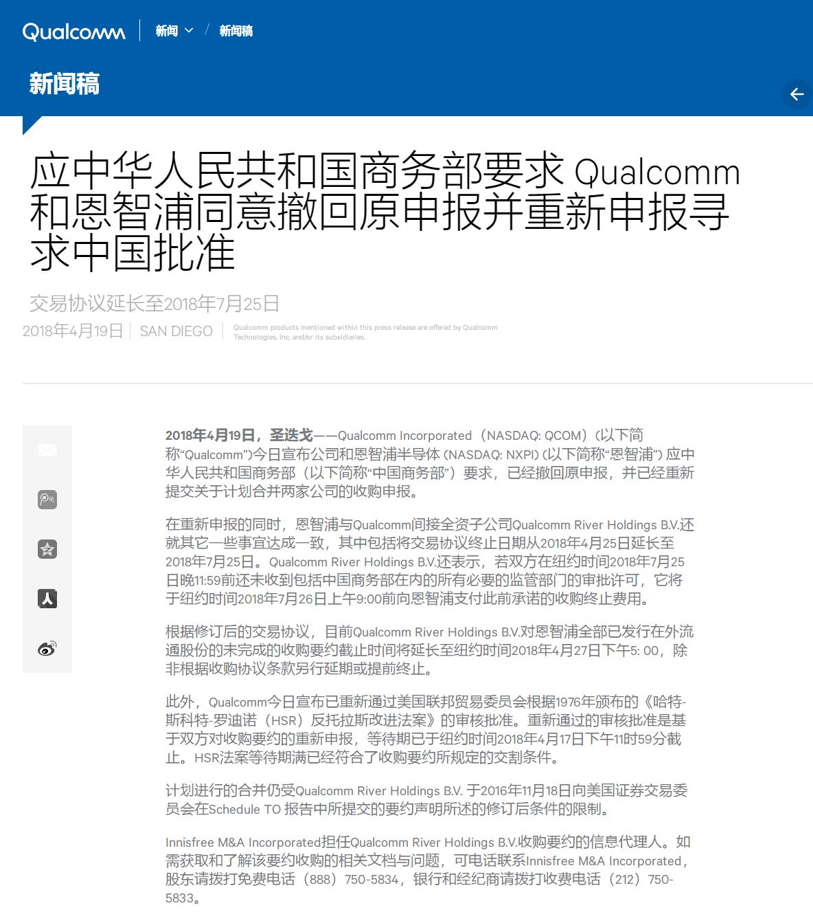 高通将恩智浦收购截止推迟到7月 不成功将付20亿美元