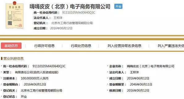 岳云鹏网店上黑榜:猪肉菌落总数超标曾涉虚假宣传