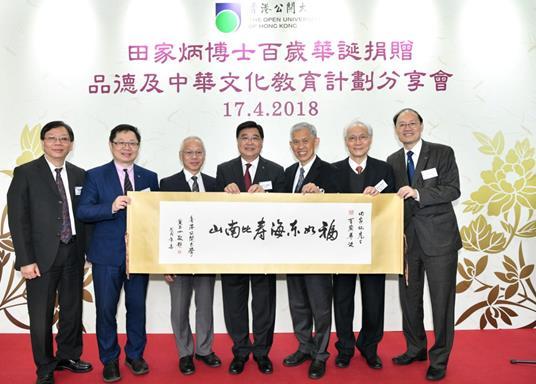 香港公开大学获田家炳基金会捐款港币三百万元