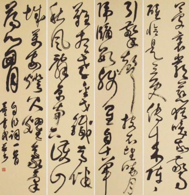 董书民书法展在重庆举行
