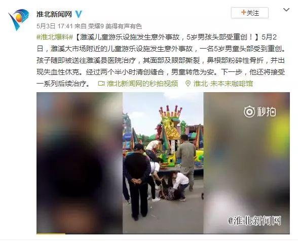 蚌埠一庙会现场娱乐设施出事 一孩童不幸身亡?