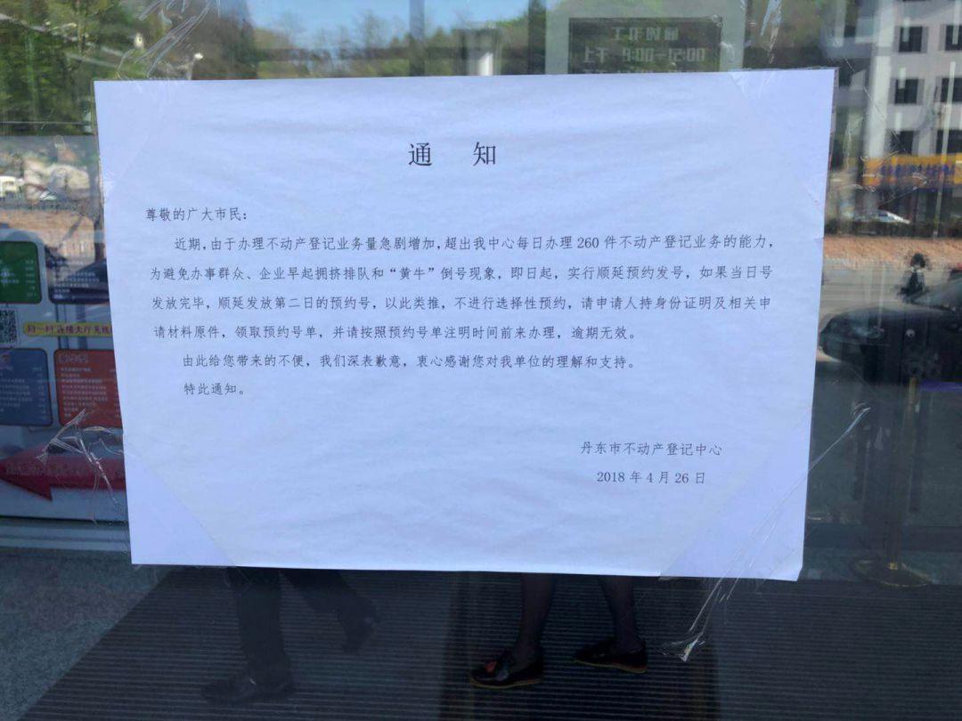 """丹东房市火爆!一浙商直接表示""""别墅还剩多少,我全要了"""""""