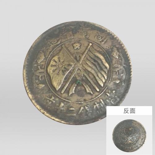 湖南省造当制钱二十文双旗币