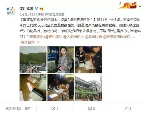 CCTV为重渡沟游客打call 拾金不昧三地传情彰显文明旅游