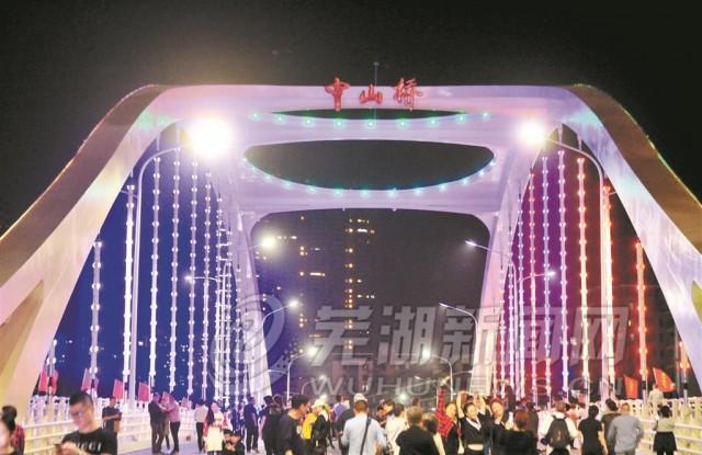 芜湖:久违了,,中山桥