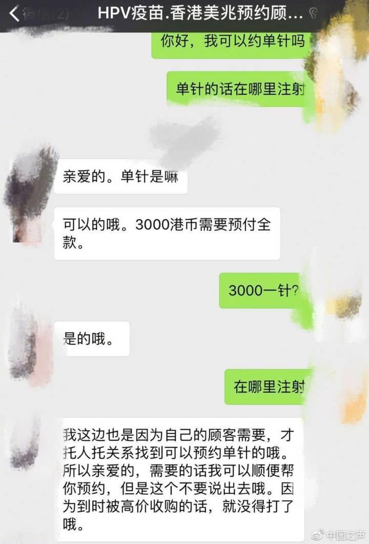 香港九价宫颈癌疫苗断供,中介囤货卖高价