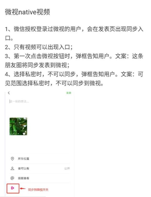 微信最新内测版新增入口 朋友圈视频同步至