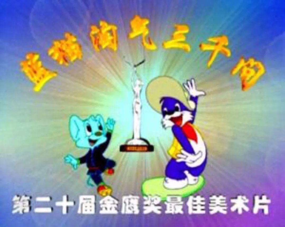 暴露年龄的时间到了:中国动画极简史 你看过哪些?