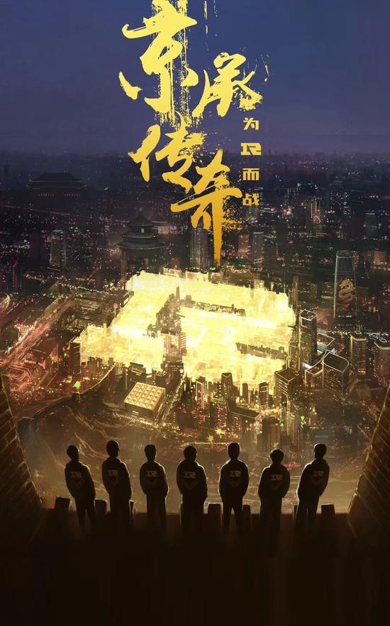 京承传奇-RNG主场落地北京