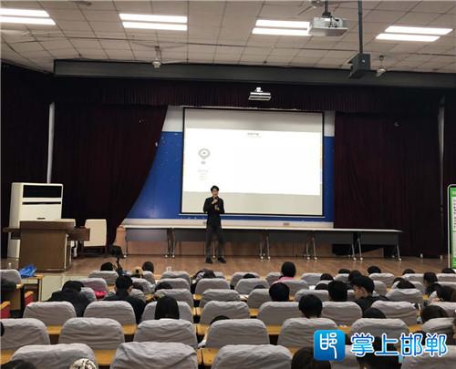 邯郸职业技术学院:《大学开讲了