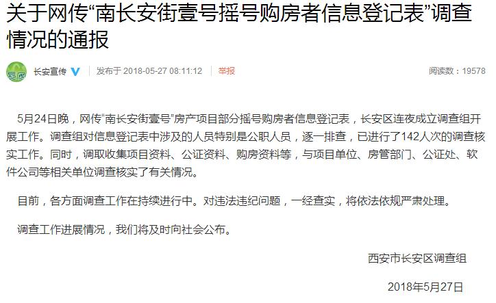 官方通报西安购房摇号关系户:35人被处分 8人被免职