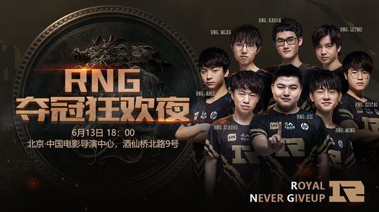 RNG夺冠狂欢夜