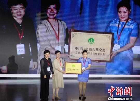 中国社会福利基金会志愿者发展基金在京启动