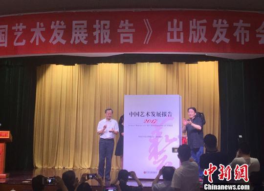 《2017中国艺术发展报告》在京发布