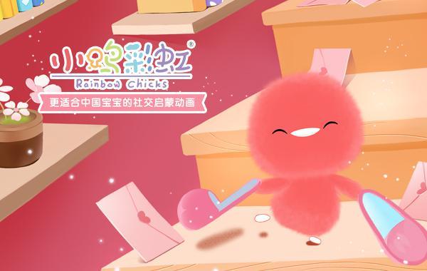 《小鸡彩虹》等深受小朋友们喜爱的动画,陪大家一起欢度暑假啦!