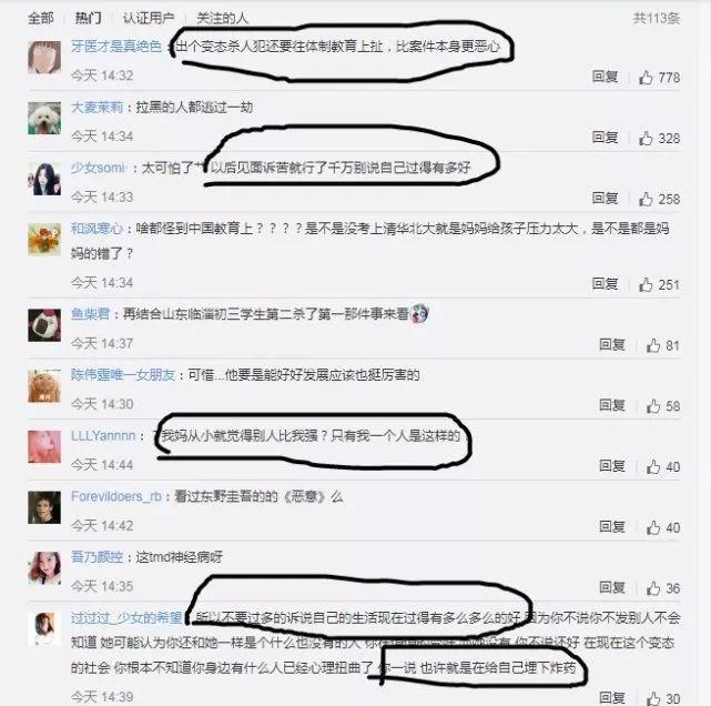 中科院博士生被四川同学赴京杀害 只因聚会说了这番话