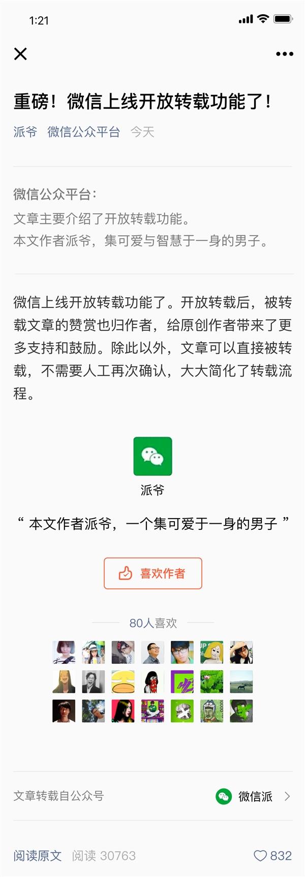 微信原创好消息:文章被转载也能收赞赏