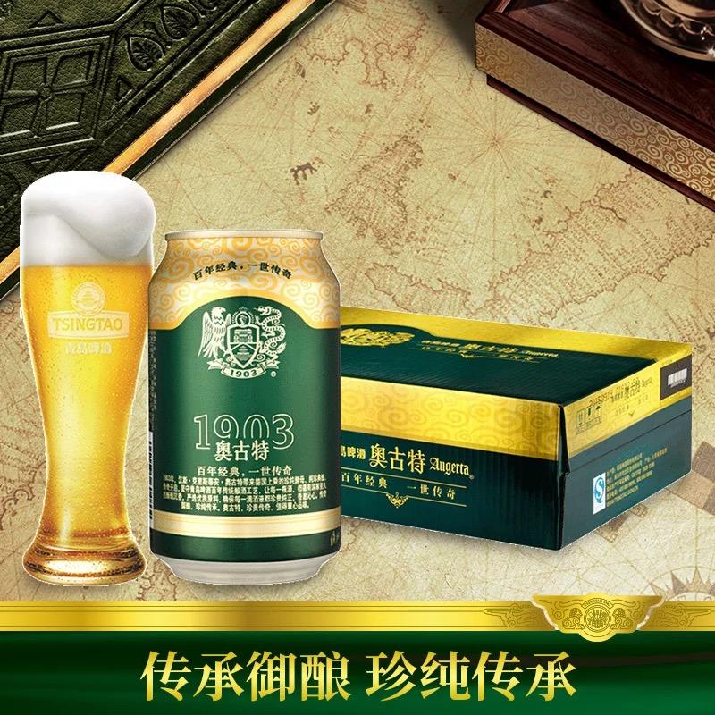 此次青岛啤酒共有四款参与了活动,青岛啤酒经典啤酒,奥古特系列,精酿
