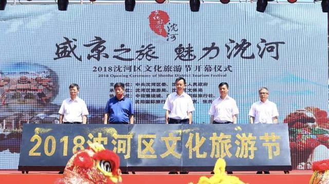 """""""七彩沈河""""等你来——沈河区文化旅游节盛大开幕"""